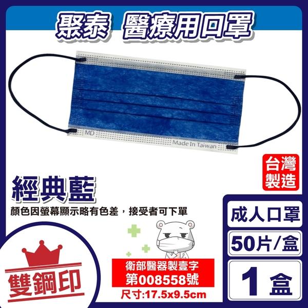 聚泰 聚隆 雙鋼印 成人醫療口罩 (經典藍) 50入/盒 (台灣製造 CNS14774) 專品藥局【2018583】