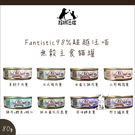 Fantistic98%超越汪喵〔無穀主食貓罐,8種口味,80g〕(單罐)