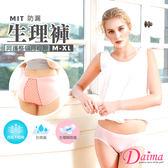 內褲  女孩必備MIT♥棉質專用舒適親膚(防側漏)生理褲M~XL(粉色)【Daima黛瑪】