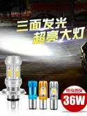 普電動車燈摩托車led大燈超亮遠近光內置前大燈改裝雙爪燈泡 易家樂
