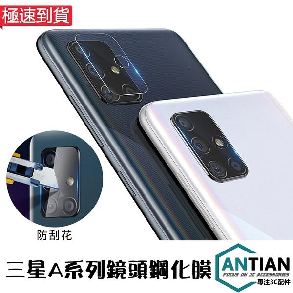 現貨 鏡頭保護貼 三星 M11 NOTE 20 高清 滿版 鏡頭膜 後攝像頭保護貼 保護膜 螢幕貼 手機膜