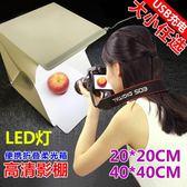 攝影棚LED小型攝影棚補光套裝迷你拍攝拍照燈箱柔光箱簡易攝影微型 曼莎時尚
