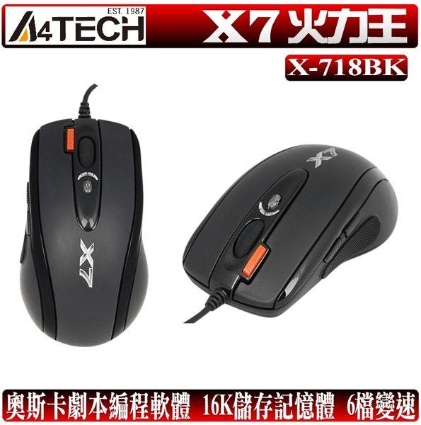 [地瓜球] 雙飛燕 A4tech X-718BK X7 火力王 滑鼠 奧斯卡腳本