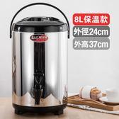 不銹鋼奶茶保溫桶奶茶桶咖啡豆漿桶商用超長保溫8L雙層保溫桶