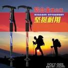 登山杖手杖伸縮戶外爬山多功能拐杖健走杖鋁合金登山T柄直柄男女 ATF 夏季新品