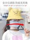 兒童防護帽子防飛沫漁夫帽女小孩寶寶嬰兒幼...