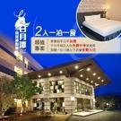 【日月潭】瑞居渡假飯店-2人一泊一食住宿...