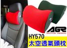 台灣製 AGR HY570 職人手作 太空網透氣布 慢回彈 記憶海綿 舒適 柔軟 透氣 護頸 靠枕 護腰