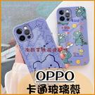 卡通玻璃殼|OPPO Reno 5 Pro Reno5 Z Reno4 Pro Reno 4Z 5G 液態邊框 鏡面玻璃背板 掛繩孔 手機殼