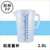 耐熱PP 刻度帶把量杯2000ML 塑膠量杯帶手把實驗室餐廳廚房 溶劑量杯調漆杯