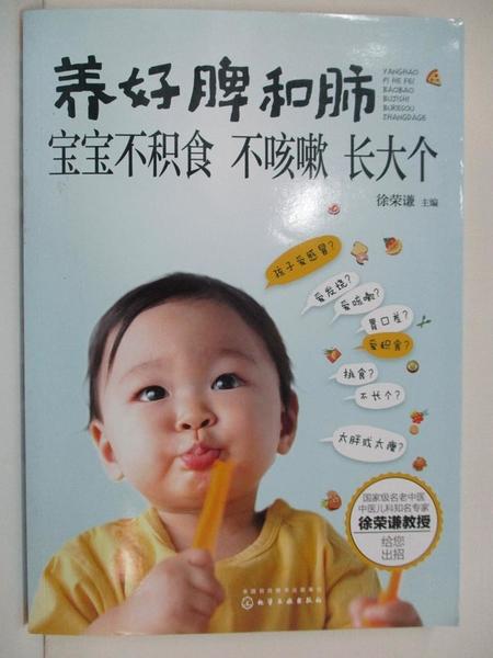 【書寶二手書T5/保健_KC4】養好脾和肺:寶寶不積食 不咳嗽 長大個_徐榮謙(主編)
