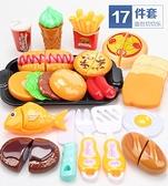 家家酒玩具漢堡麵包可切兒童玩具切切樂套裝寶寶廚房做飯【君來佳選】