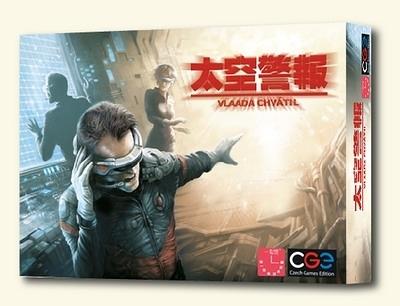 『高雄龐奇桌遊』 太空警報 Space Alert 繁體中文版 正版桌上遊戲專賣店