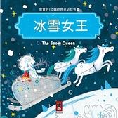 冰雪女王(寶寶的12個經典童話故事12)