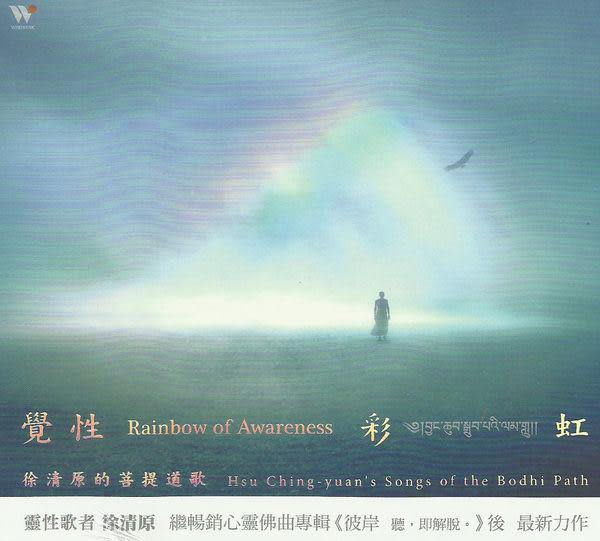 徐清原的菩提道歌:覺性彩虹 CD Rainbow of Awareness (音樂影片購)