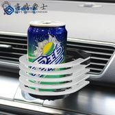超值精選車內置物架鋁合金車載水杯架多功能出風口汽車置物架可樂茶杯飲料架下殺8折