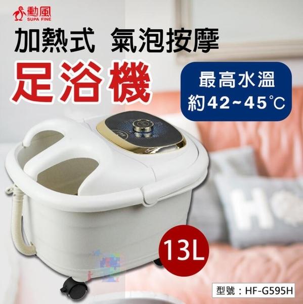 【勳風】加熱式 氣泡按摩 SPA足浴機 13L (內附保溫蓋) 泡腳機 泡腳桶 腳底按摩 冬季必備 HF-G595H