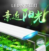 水草燈 魚缸專用led全光譜水草燈小型草缸照明夾燈LED防水節能燈架支架燈T 1色