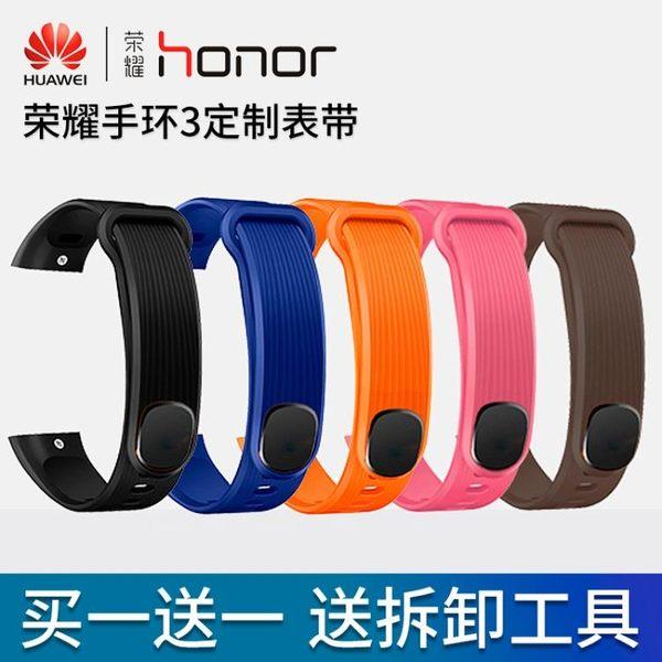 【買一送一】華為榮耀手環3表帶 智能運動手環硅膠防水腕帶多彩手表替換帶