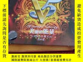 二手書博民逛書店罕見CD:女子十二樂坊五週年:美麗的能量—經典曲目珍藏系列(創作