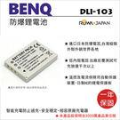 樂華 ROWA FOR BenQ DLI-103 適用 專利快速充電器