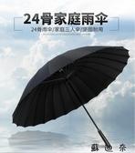 雨傘長柄雙人加大號加固24骨商務防風男女戶外大雨傘三人創意雨傘