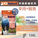 【毛麻吉寵物舖】紐西蘭 K9 Natural 冷凍乾燥狗狗鮮肉生食餐 90% 羊肉+鮭魚 100G