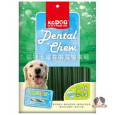 【寵物王國】K.C.DOG G31-3蔬菜六角潔牙骨(葉綠素+雞肉)(長)300g