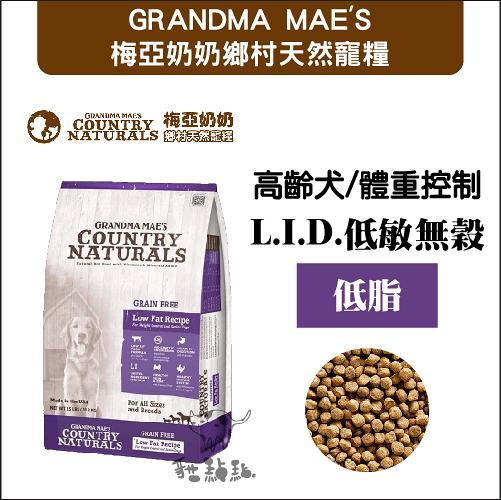 GRANDMA MAE'S 梅亞奶奶〔L.I.D.低敏無穀高齡犬/體重控制,低脂,4磅 〕