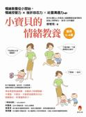 小寶貝的情緒教養:情緒教養從小開始,情緒控管力x挫折容忍力x社會溝通力up