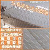 床包式保潔墊(線條)  加大 6X6.2  抗菌防螨防污 厚實鋪棉 可水洗 台灣製 棉床本舖