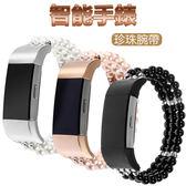 智能手錶 Fitbit charge2 charge3 錶帶 排珠 珍珠腕帶 替換帶 錶鏈 耐磨 女士錶帶