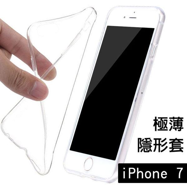 最新超輕超薄手機保護套 5.5吋 iPhone 7 Plus/i7+ Apple 進口原料 超薄TPU 清水套