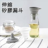 食用級矽膠折疊伸縮漏斗 廚房 油漏 液體分裝 醬油 酒水 料理 可掛式 居家用品【AN SHOP】