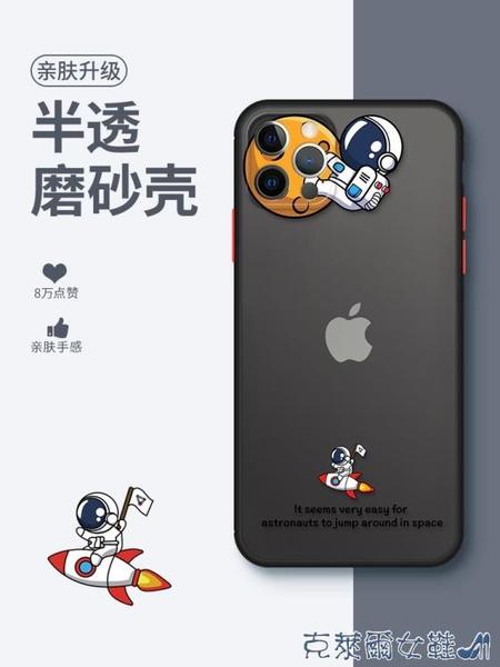 手機殼 iphone12蘋果11手機殼x全包xr防摔8plus硅膠7男6s女xs透明pro max 快速出貨