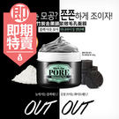 即期商品 韓國 Secret Key 竹炭去黑頭緊緻毛孔面膜 100g