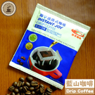 即享濾泡式掛耳咖啡 藍山口味 超值裸裝60入 濾掛式咖啡