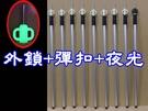 【JIS】AP280LP 送營柱塞 外鎖+彈扣 28mm 280cm 夜光版 平底 鋁合金伸縮營柱