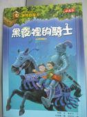 【書寶二手書T1/兒童文學_IFN】神奇樹屋2-黑夜裡的騎士_瑪麗.波.奧斯本
