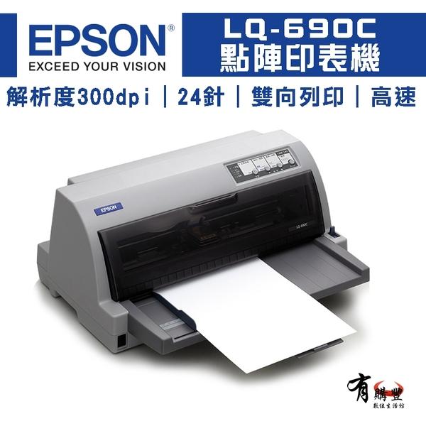 【有購豐】EPSON LQ-690C 點矩陣印表機 (點陣印表機)