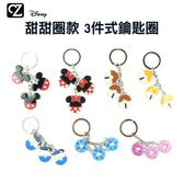 正版 迪士尼 不銹鋼3件式鑰匙圈 甜甜圈款 飾品 吊飾 米奇 米妮 維尼 史迪奇