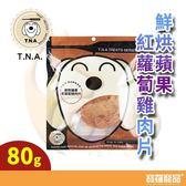 T.N.A悠遊鮮點 鮮烘蘋果紅蘿蔔雞肉片80G【寶羅寵品】