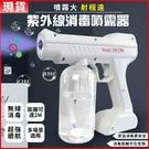 【防疫必備 24H快速出貨】消毒噴霧機 噴霧器USB無線噴霧消毒槍納米藍光消毒噴霧槍霧化槍