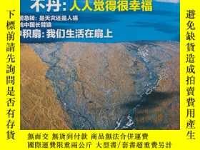 二手書博民逛書店《中國國家地理》罕見2011年7月號 總第609期【不丹、長江中