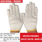 手套勞保耐磨工作棉線手套防護工作加厚白色紗手套勞保線手套 生活樂事館