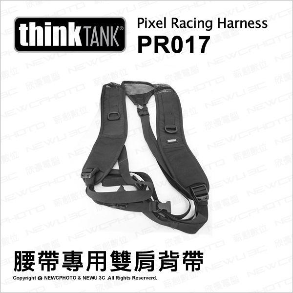 Thinktank 創意坦克 Pixel Racing Harness 腰帶專用雙肩背帶 PR017  【可刷卡免運】  薪創