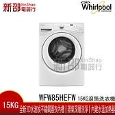 *新家電錧*【Whirlpool惠而浦 WFW85HEFW】15KG變頻滾筒洗衣機-含基本安裝
