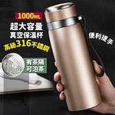 保溫瓶 日系高級316不鏽鋼大容量泡茶保溫杯-1000ML 咖啡杯 隨身杯【KCW091】收納女王