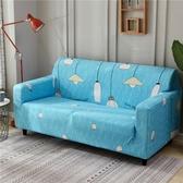 沙發套萬能全包彈力沙發罩全蓋通用沙發墊單人貴妃組合四季沙發巾