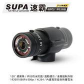 SUPA 速霸K100 超廣角120度防水型1080P 極限運動 機車行車記錄器送16G TF卡